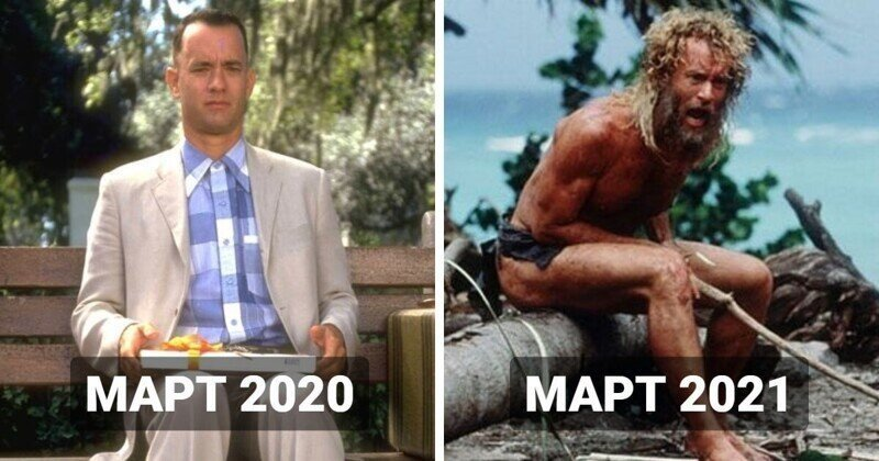 Пользователи соцсетей сравнивают в мемах март 2020 и 2021 года