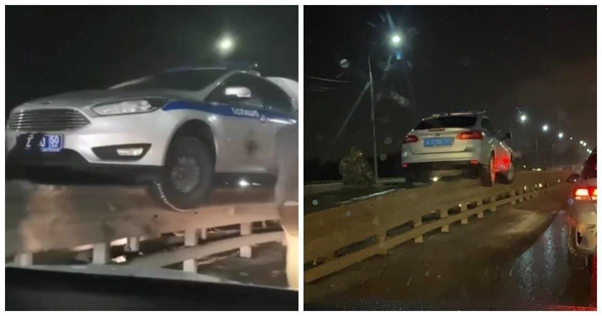 """Полицейские в Подольске """"оседлали"""" отбойник и стали предметом насмешек автолюбителей"""