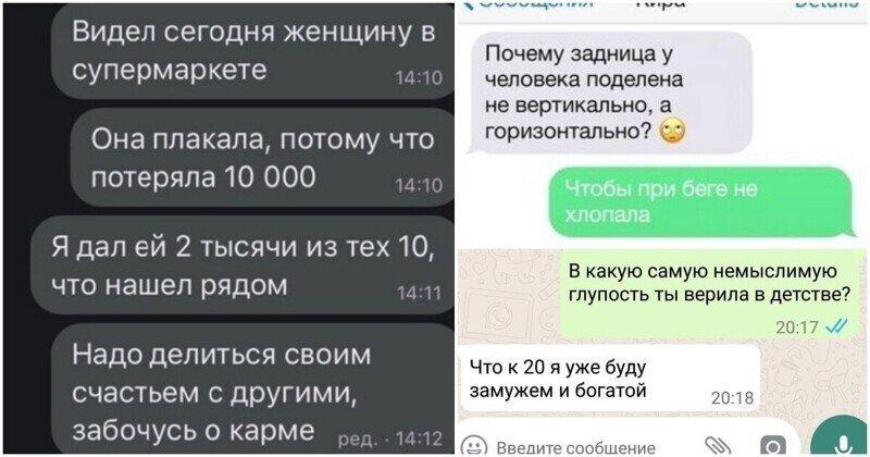 Убойные СМС-переписки, которые поднимут вам настроение