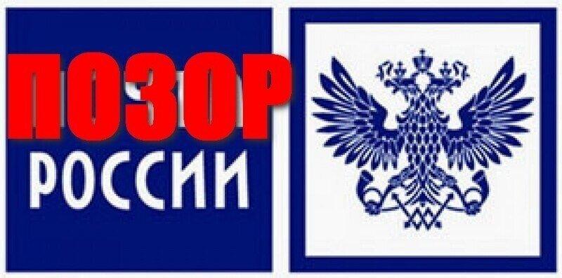 Позор России - подтвердил своё звание!