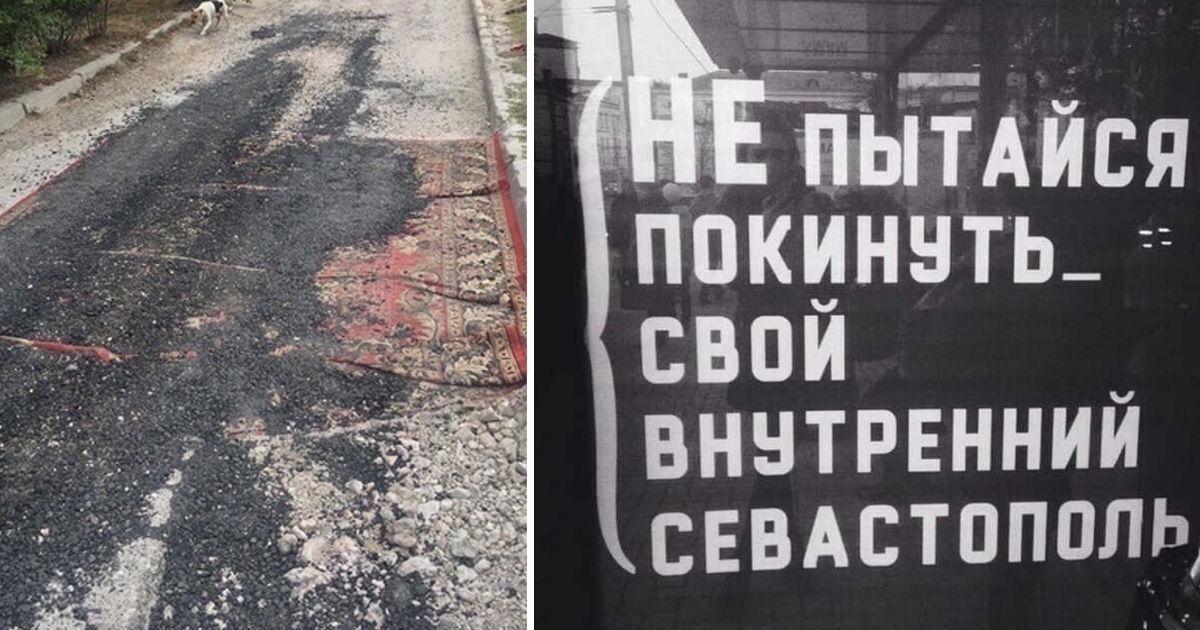 Не пытайся покинуть свой внутренний Севастополь
