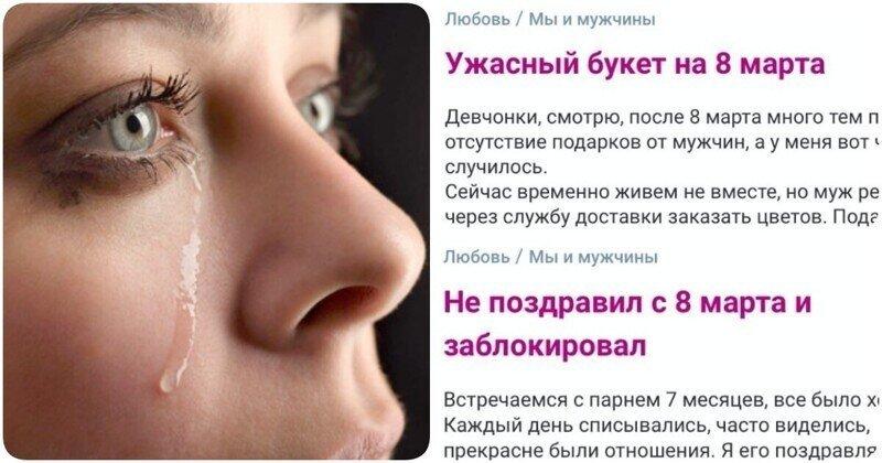 """""""Подарил убогий букет на 8 марта"""": откровения девушек на форумах"""