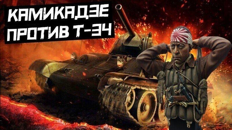 Танки Т-34 против Японских Камикадзе | Как Советские танкисты воевали в Маньчжурии