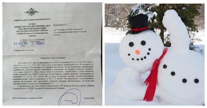 Митинги снеговиков признали законными