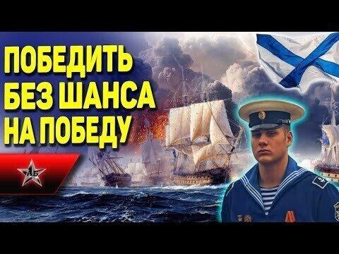 2 боя в которых русские моряки не должны были победить - потомству в пример