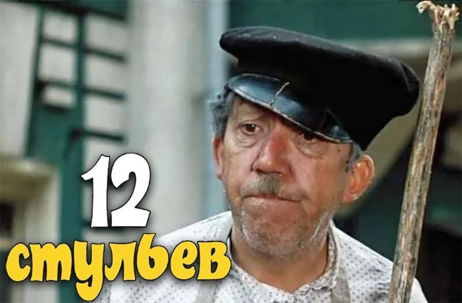 Утешение для Никулина и напрасное испытание для Пуговкина: как Гайдай снимал «12 стульев»
