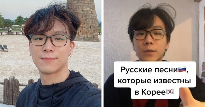 Парень из Южной Кореи рассказал, какие русские песни и фильмы популярны у него на родине