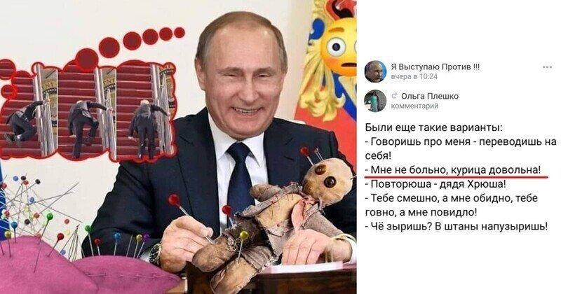 """""""Че зыришь? В штаны пузыришь!"""": мемчики и карикатуры на ответ Путина Байдену"""