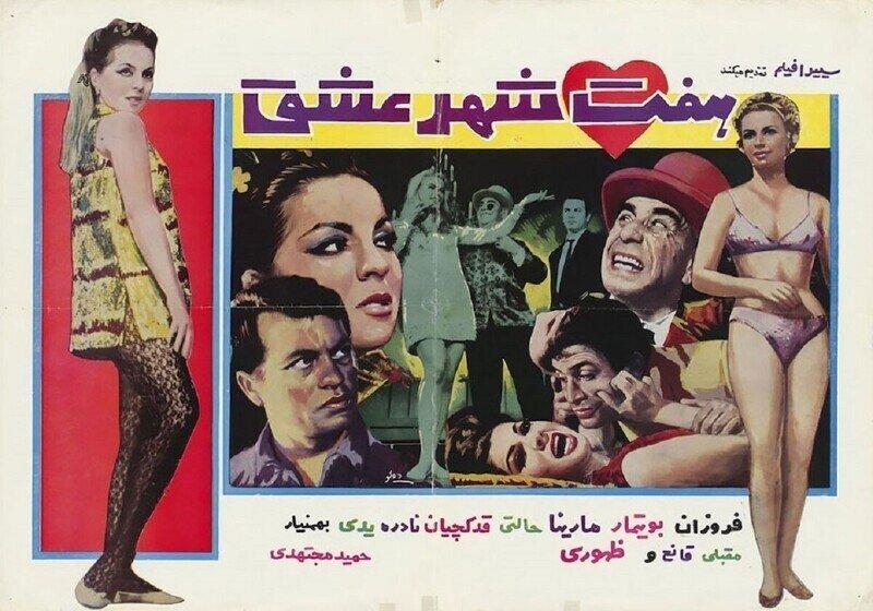 Начесы, бандиты, бикини: доисламский Иран на киноафишах
