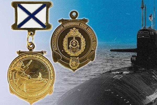 Женам подводников начали вручать спецмедаль