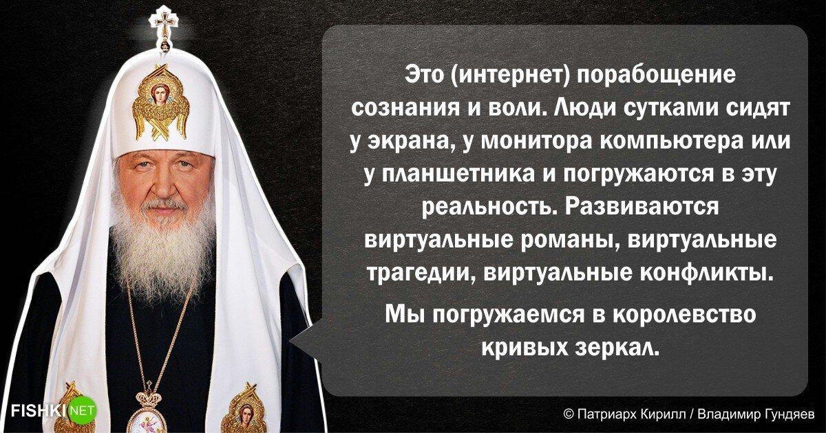 Несёт слово божье в массы... Цитаты патриарха Кирилла