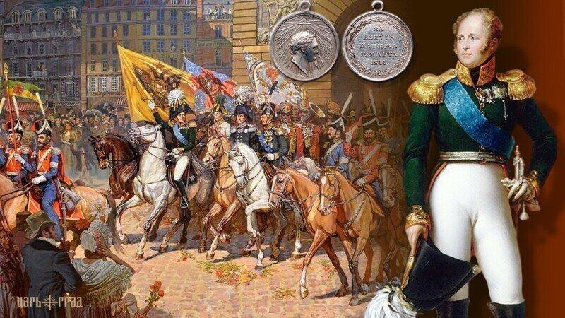 9 (31) марта 1814 г. русские войска триумфально вступили в Париж