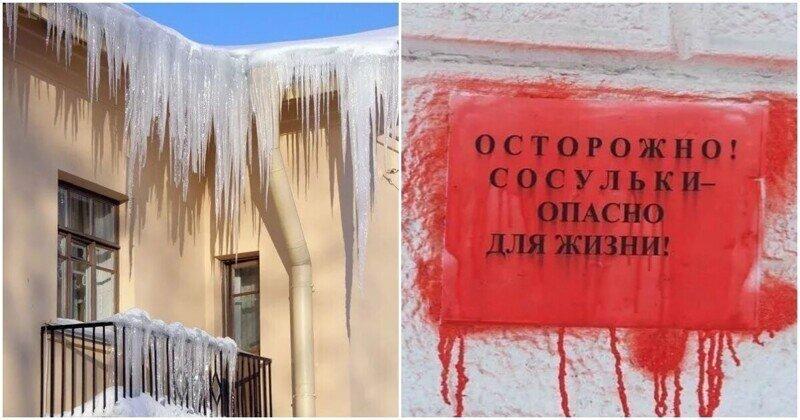 Сосульки-убийцы: опасные крыши и балконы