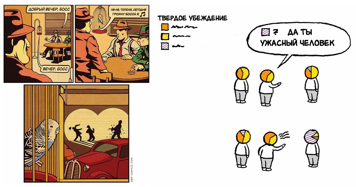 32 абсурдных комикса для любителей черного юмора