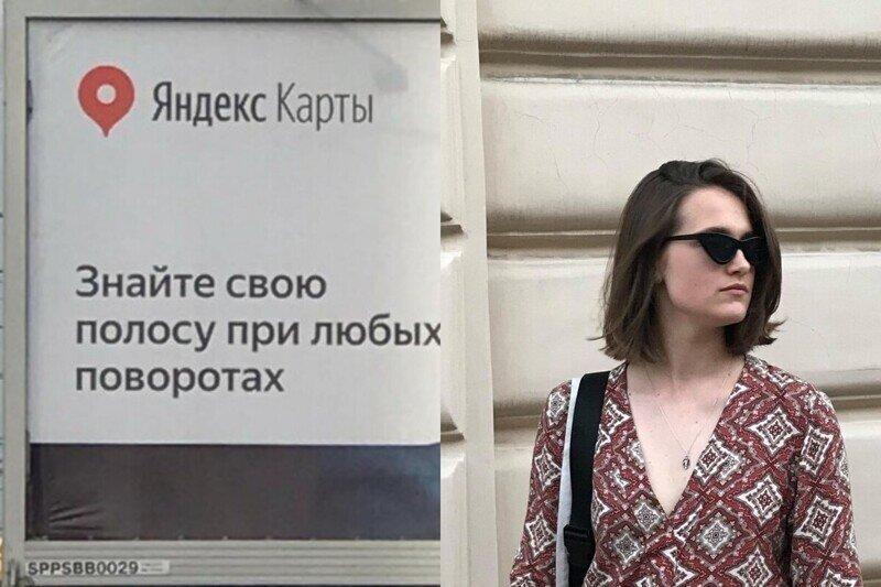 """""""Знайте свою полосу"""": в рекламе """"Яндекс.Карт"""" женщины усмотрели признаки сексизма"""