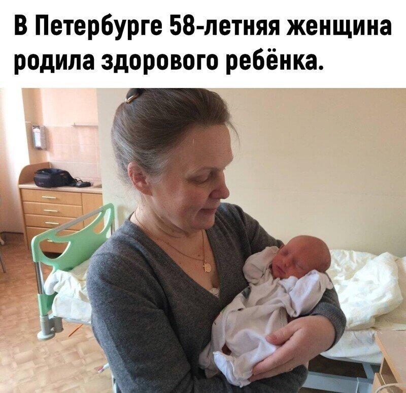 Женщина в 58 лет родила здорового ребенка