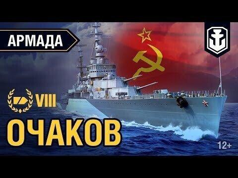 «Очаков»: советский проект лёгкого крейсера