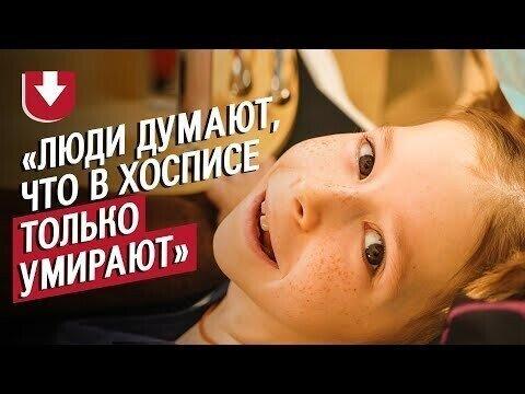 Спасает детей в хосписе/Немаленький человек