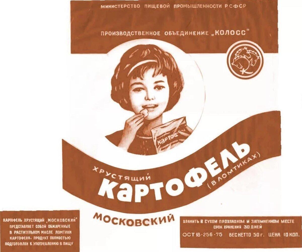 В советские времена тоже были супы в пачках, чипсы и бульонные кубики, но они не считались вредными
