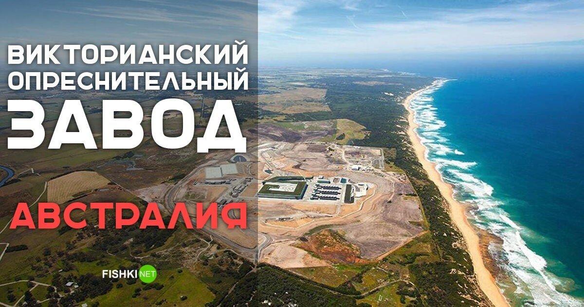 Викторианский опреснительный завод — мегапроект Австралии