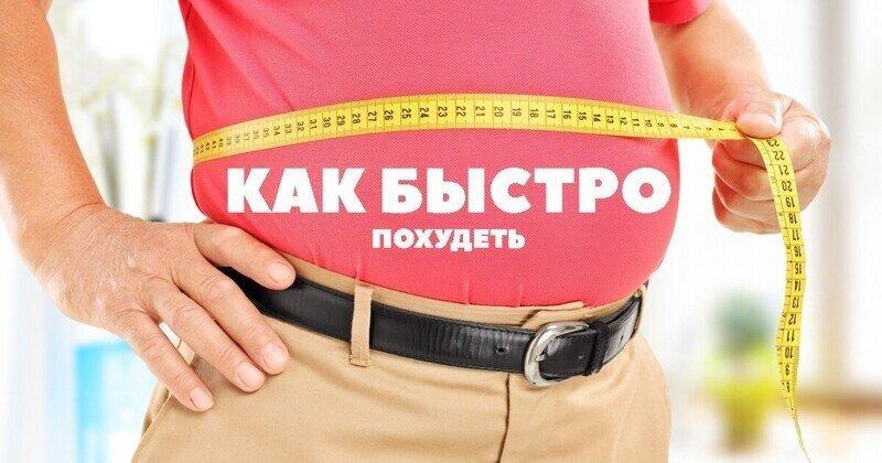 Быстро и безопасно худеем к лету: дельные советы трех диетологов