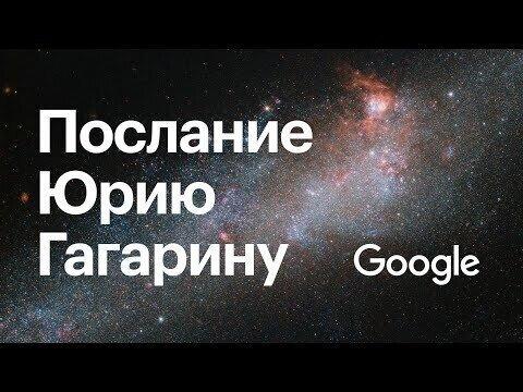 Послание дня Гагарину Юрию - герою космонавту . Первому пионеру покорителю