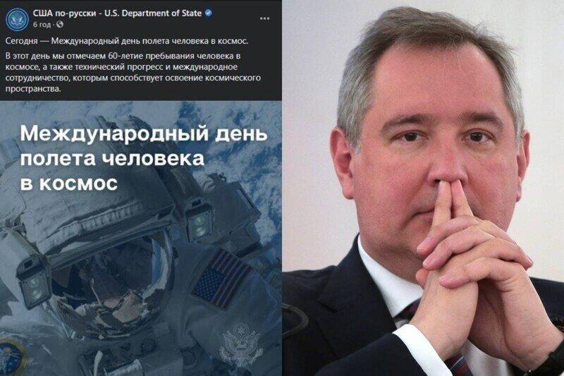 """""""Сверхдержавы так себя не ведут"""": Рогозин раскритиковал Госдеп США за публикацию о Дне Космонавтики"""
