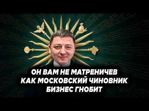 Московский чиновник унижает людей?! Мда