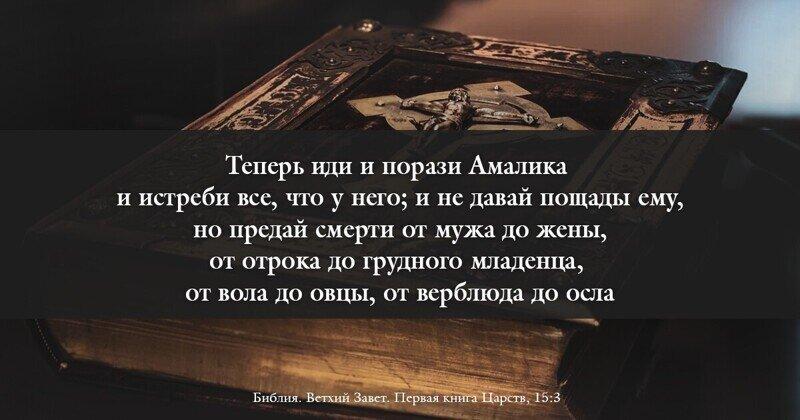 20 самых страшных цитат из Библии и Корана