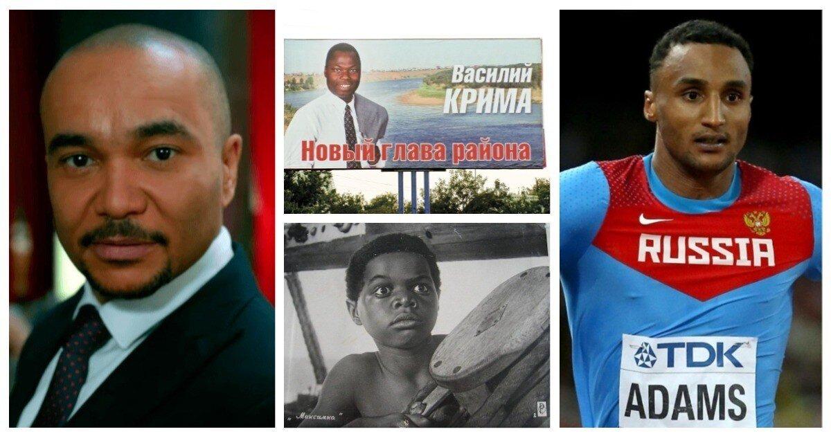 Русские афроамериканцы: 27 чернокожих знаменитостей