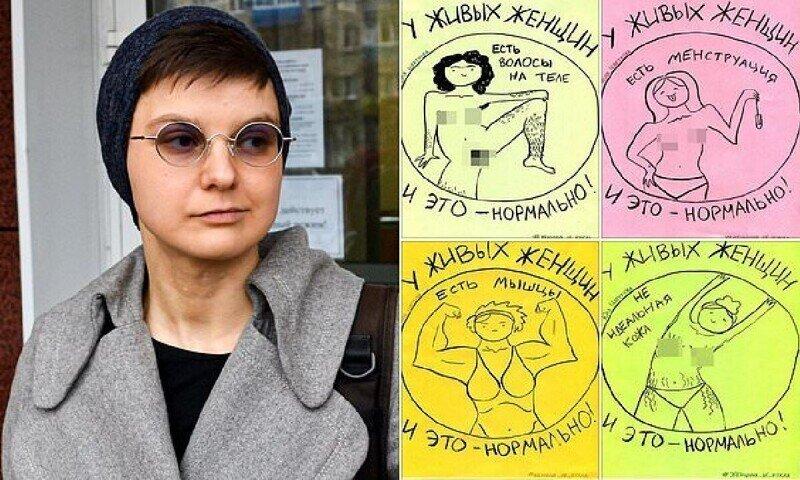 В Комсомольске-на-Амуре начался закрытый суд над художницей-феминисткой