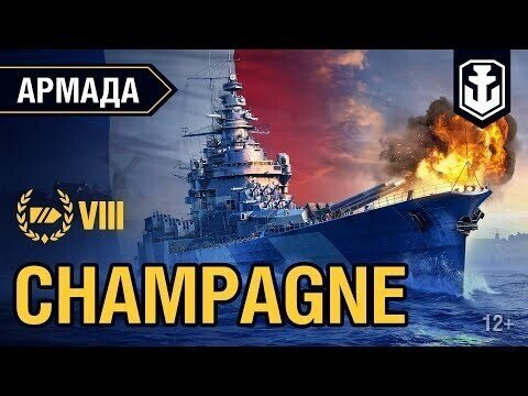 Champagne — гайд по французскому линкору