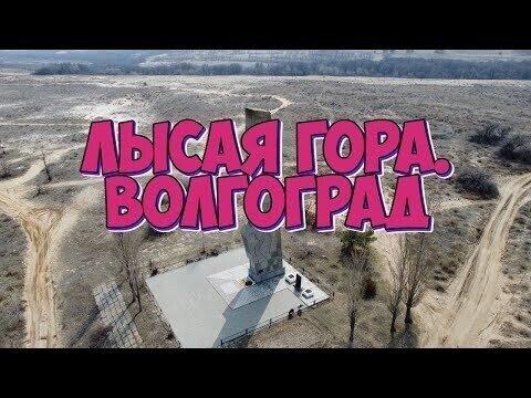 Лысая Гора. Волгоград