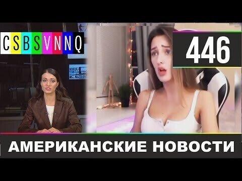Американские новости 446