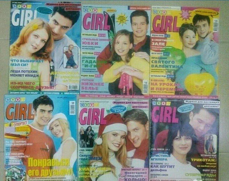 Cool и Cool Girl - подростковые журналы или информационное оружие?