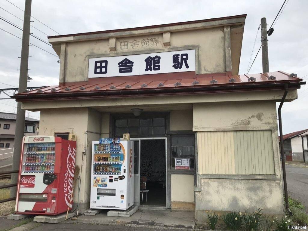Сельская станция снаружи и внутри