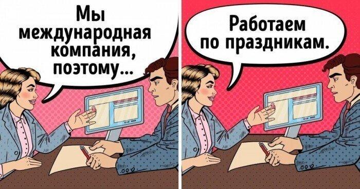 Рассказ о проблемах с недобросовестными работодателями России