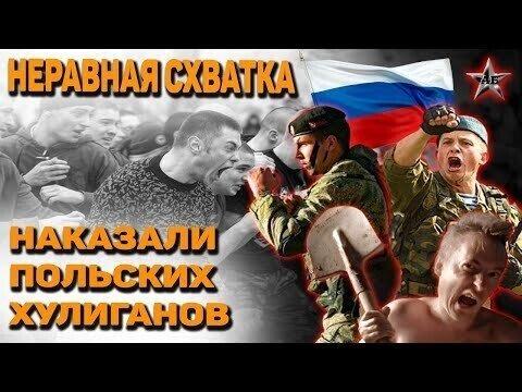 Ламповая история про разборки поляк и русских в 90-е