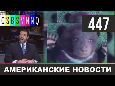 Американские новости 447