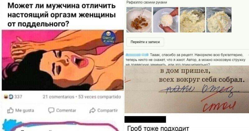"""""""Поставь болгарскую клавиатуру и охреней!"""": улетные комментарии от пользователей Сети"""