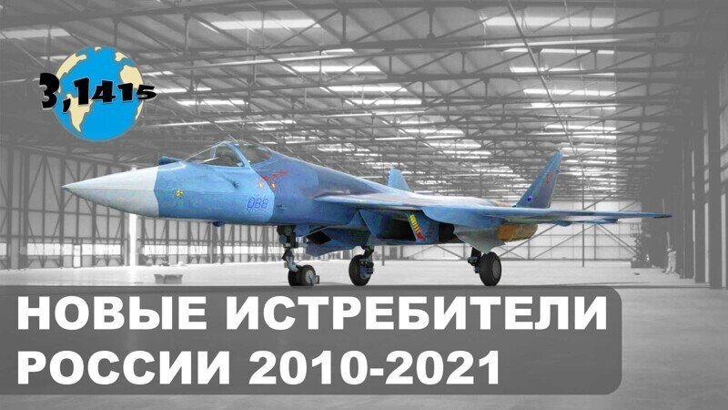 Обзор новых истребителей России полученных с 2010 по 2021 год