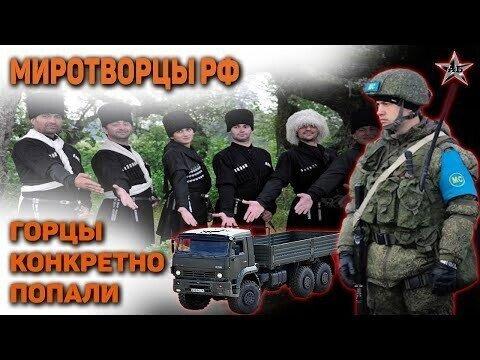 Майор быстро наказал кавказцев за кражу: Миротворцы РФ