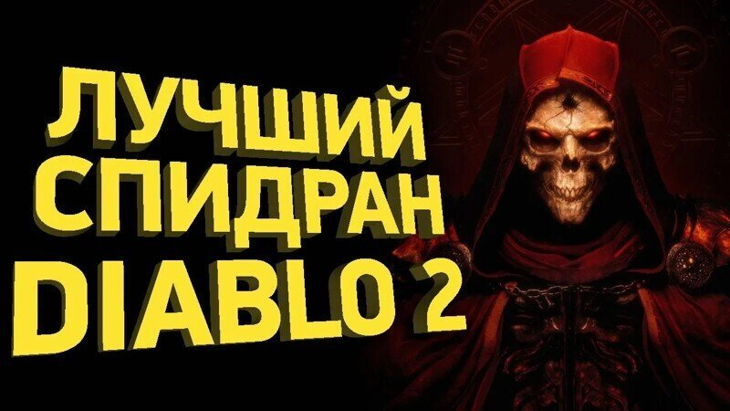 Как пройти Diablo 2 за час | Разбор спидрана