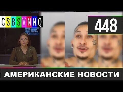 Американские новости 448
