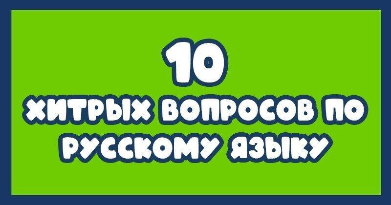 10 хитрых вопросов по русскому языку