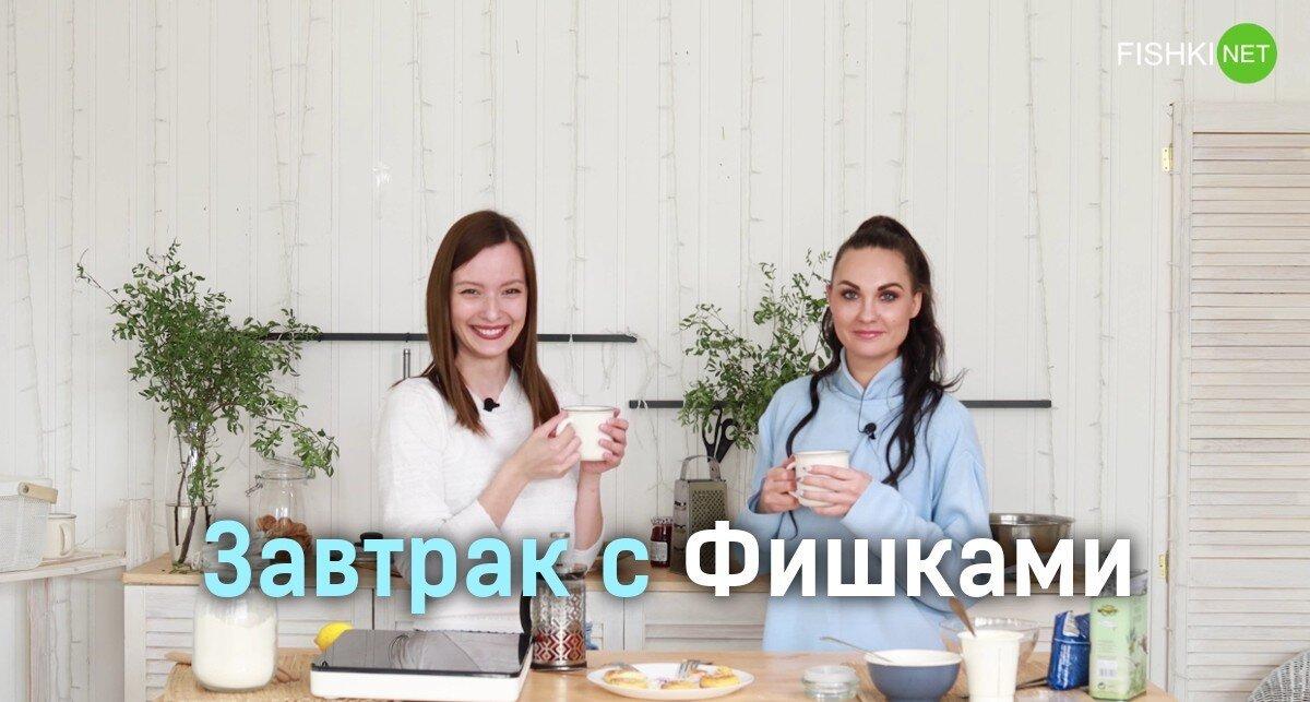 Завтрак с Фишками: идеальные сырники