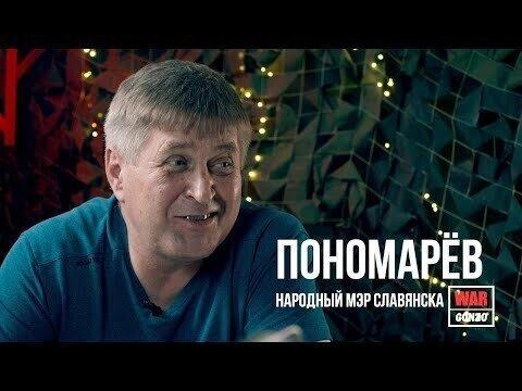 Народный мэр Славянска о начале войны, Гиркине и разведчиках НАТО