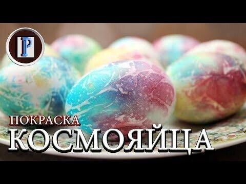 КосмоЯйца. Цветная покраска яиц