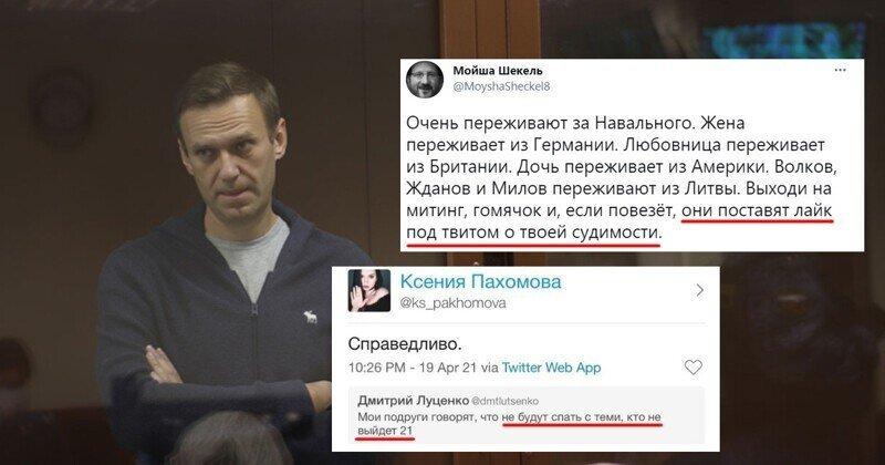Выходить 21 апреля за Навального или нет? Пользователи соцсетей разделились на два лагеря