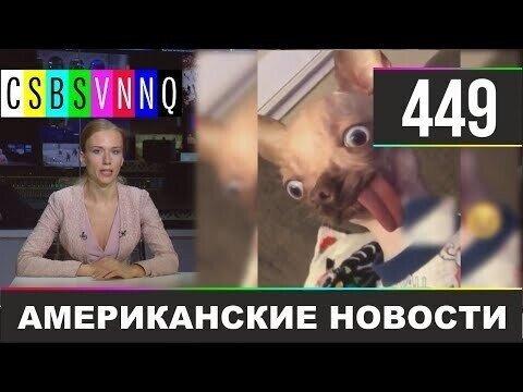 Американские новости 449